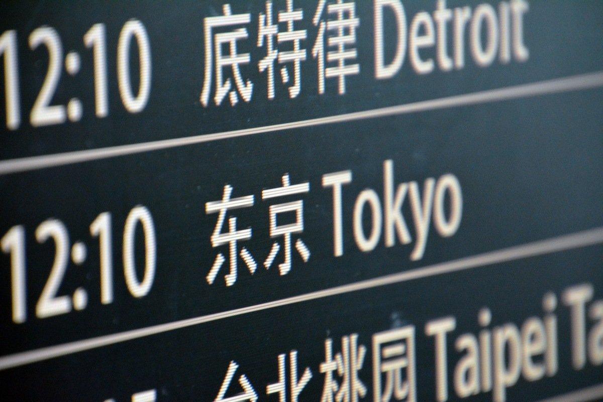 Tokyo, de Frankie Guarini